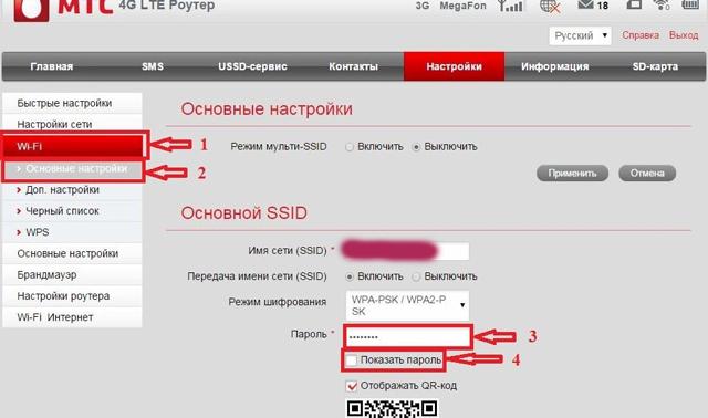 Смена пароля WiFi на роутере МТС