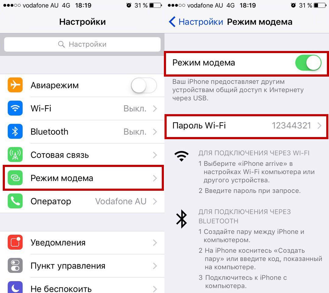 точка доступа на iphone