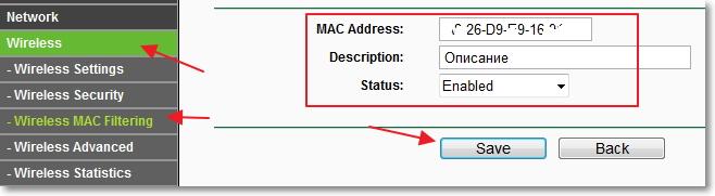 mac адрес блокировка