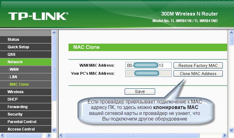 tp link клонирование