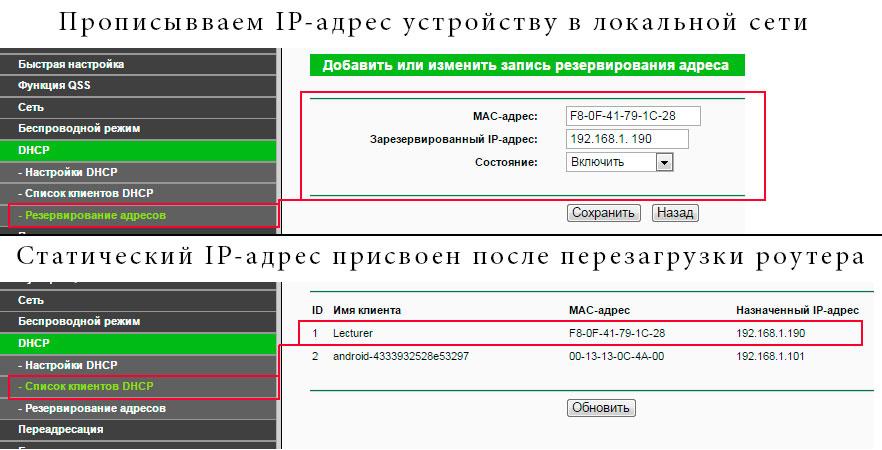установка статических ip в роутере
