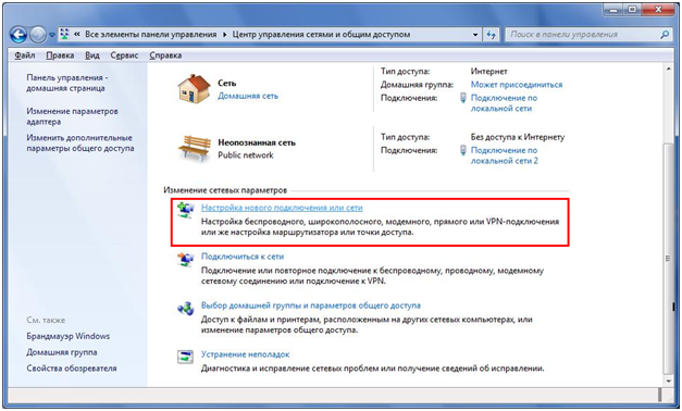 windows 7 vpn сервер